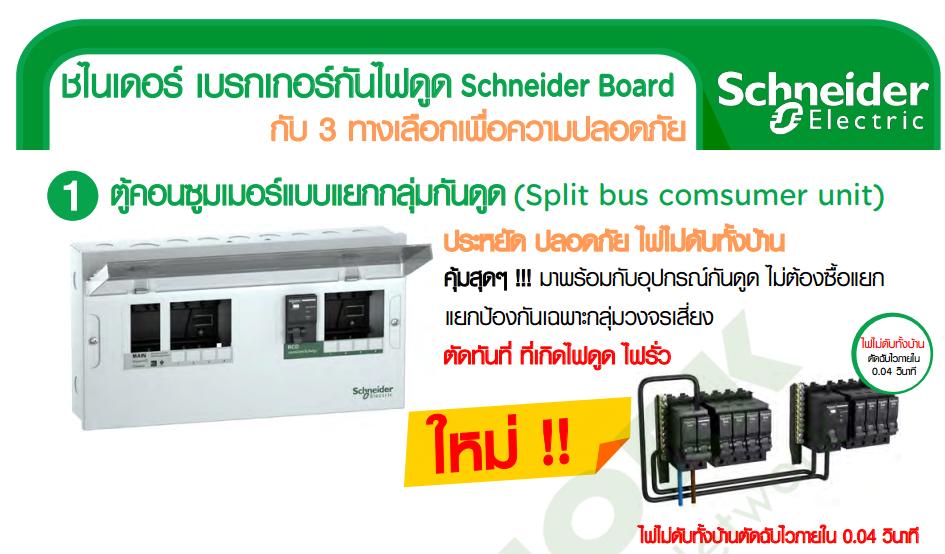 """ตู้ Consumer Unit 2P รุ่น Split Bus """"Schneider"""""""