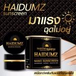 กันแดด ไหดำ Haidumz