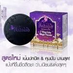 แป้งบาบาร่า Babalah Oil Control & UV 2 WAY (รุ่นใหม่) เบอร์ 01 ขาวเหลือง