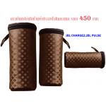 กระเป๋ากันน้ำสำหรับลำโพง JBL CHARGE2 ,JBL PULSE Bluetooth Speaker 450 บาทFREE EMS!!!