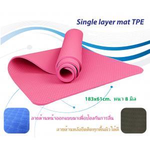 เสื่อโยคะ TPE single layer 8มิล. สีชมพู