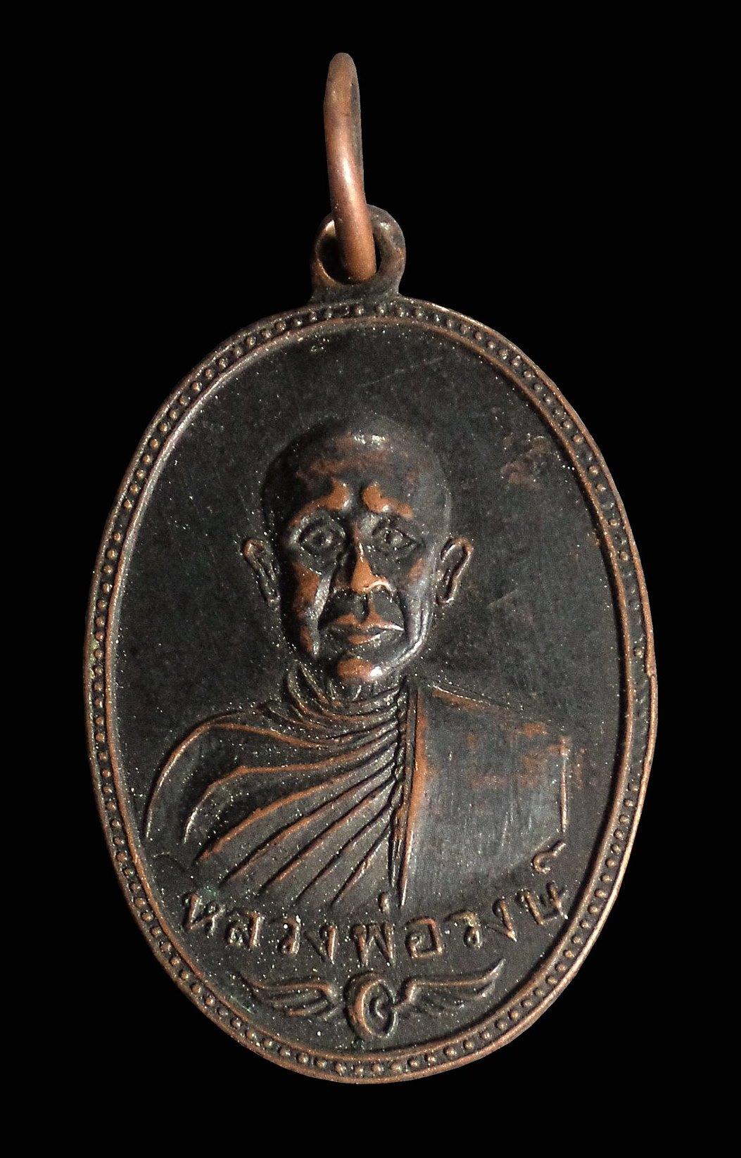 เหรียญหลวงพ่อวงษ์ วัดทุ่งพิชัย ดอนตูม จ.นครปฐม ปี 2516
