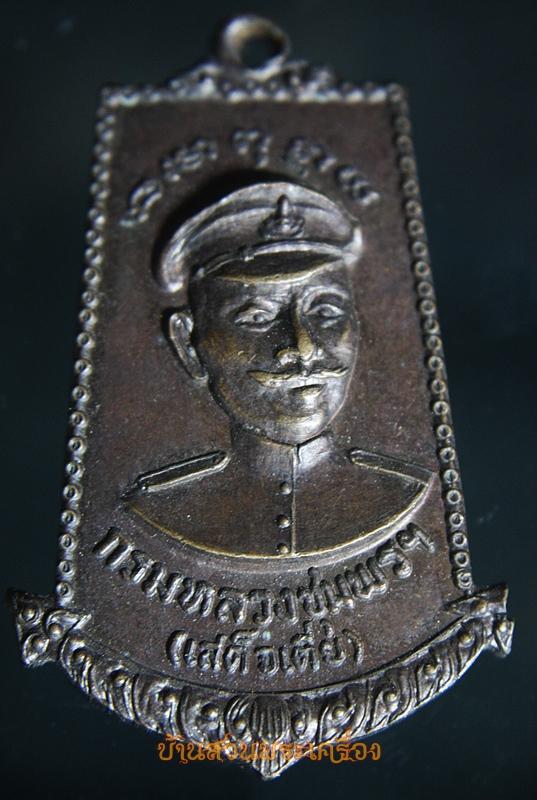 เหรียญกรมหลวงชุมพรฯ(เสด็จเตี่ย)หลังพระธาตุพนม จ.นครพนม