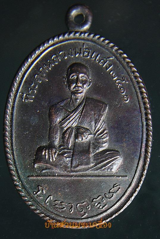 เหรียญหลวงพ่อแสง ปี 2511 วัดชีป่าสิตาราม จ.ลพบุรี
