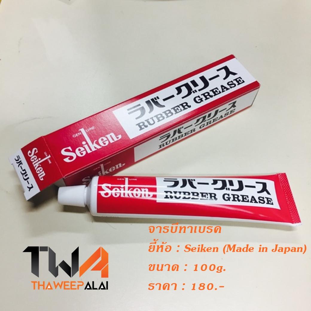 จารบีทาลูกยางเบรค 100g. MADE IN JAPAN / SEIKEN