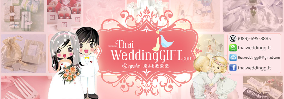 ของชําร่วยงานแต่ง ราคาถูก ThaiWeddingGIFT.com