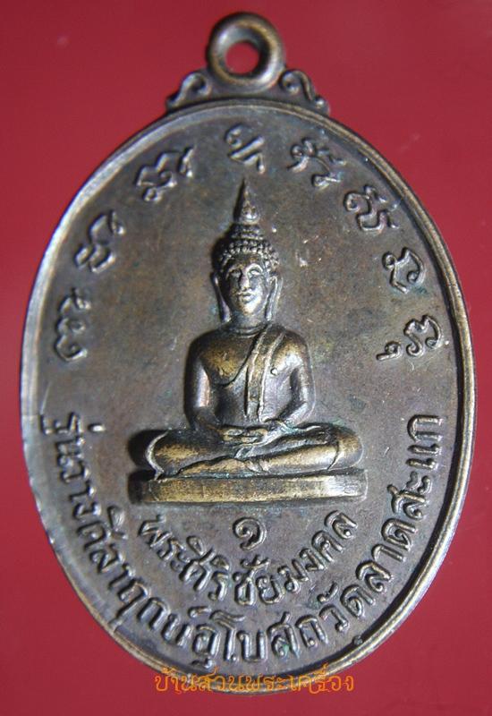 เหรียญพระศิริชัยมงคล รุ่น 1 วางศิลาฤกษ์อุโบสถ วัดลาดสะแก หล้งสมเด็จพระมหาวีรวงศ์ ต.ดอนตูม อ.บางเลน จ.นครปฐม