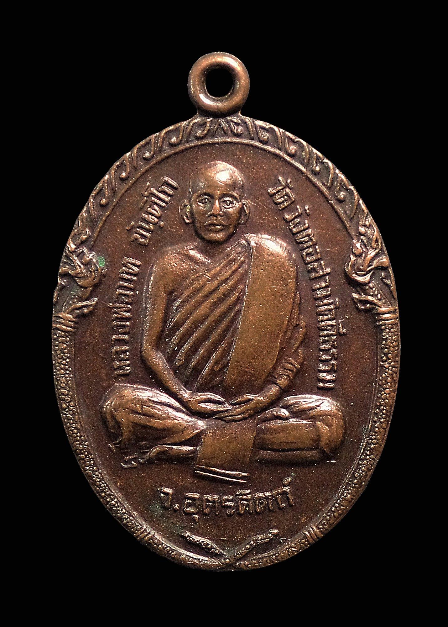 เหรียญหลวงพ่อบท ขันฺติโก วัดวังตอสามักคีธรรม อุตรดิตถ์ ปี2522