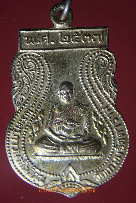 เหรียญ พระครูภาวนากิตติคุณ วัดเกษมจิตตาราม2537 อุตรดิตถ์
