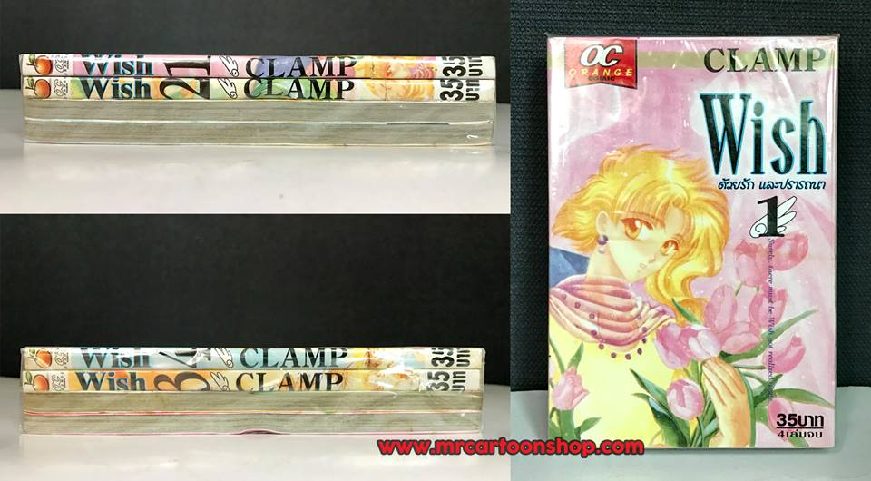 Wish [Clamp] 1-4 จบ