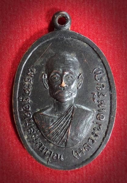 เหรียญหลวงพ่อเหรียญ วัดตะโกสูง จ.นครปฐม ปี2517