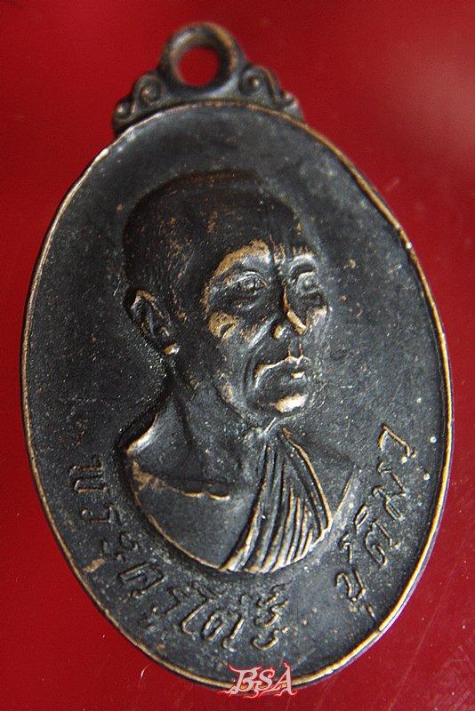 เหรียญพระครูโต๊ะ วัดรางกำหยาด จังหวัดนครปฐม ปี2514