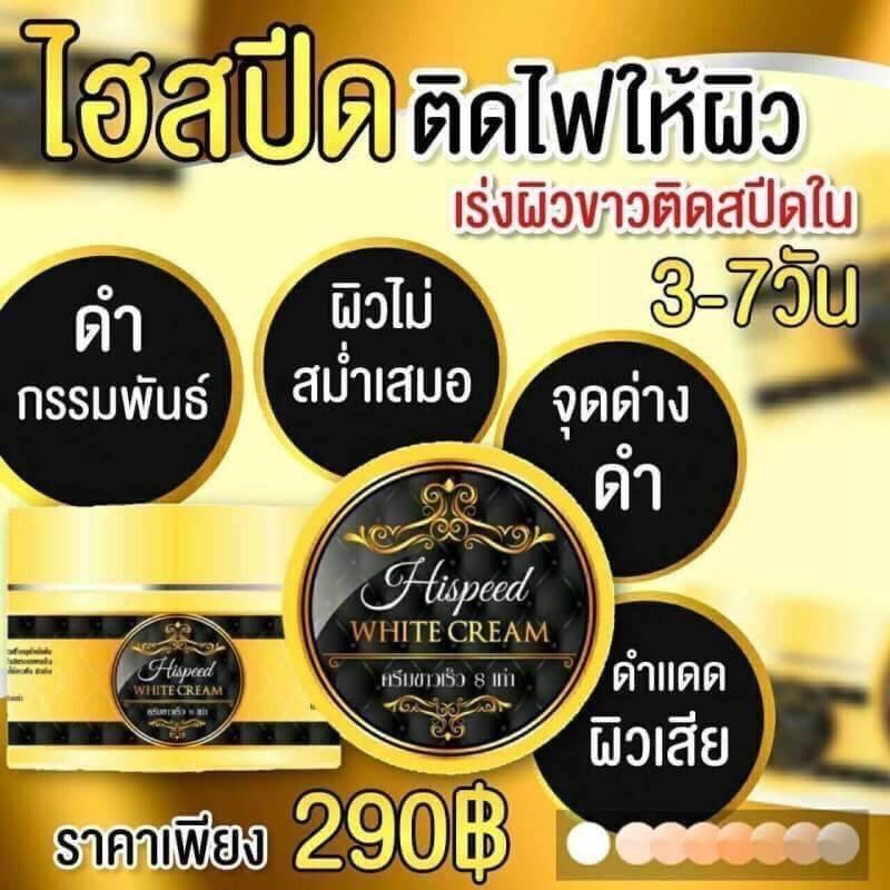 Hi-Speed White Cream