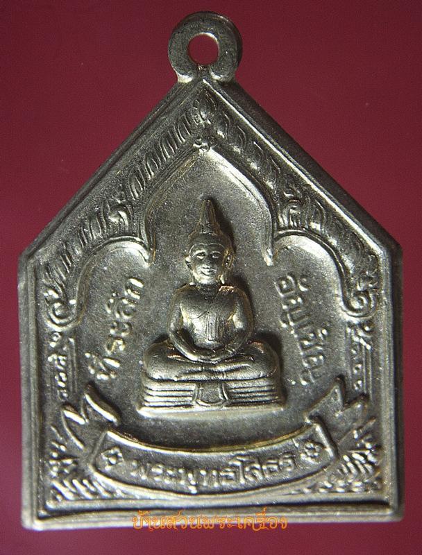 เหรียญที่ระลึกพระพุทธโสธร พิธีอัญเชิญพระพุทธโสธร สมโภช สนามหลวง 2547