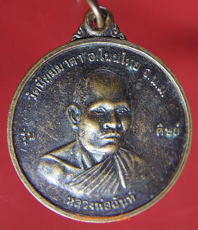 เหรียญ หลวงพ่อฉันท์ วัดนิยมมาตา อ.โนนไทย นครพนม