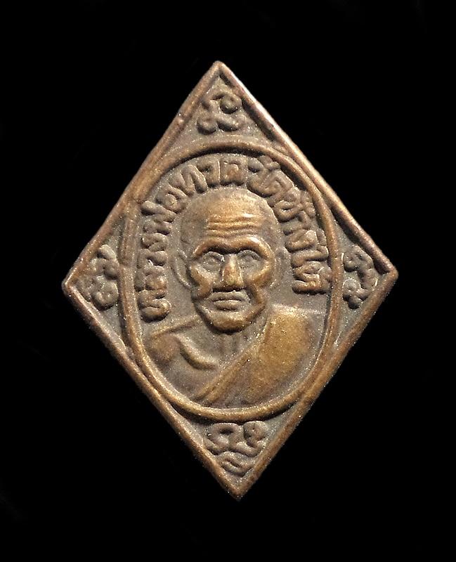 เหรียญหลวงปู่ทวดข้าวหลามตัด ปลุกเสกโดยหลวงปู่ทิม วัดช้างไห้ สร้างเนื่องในโอกาสที่ระลึกงานเดือน5 ปีพ.ศ.2505