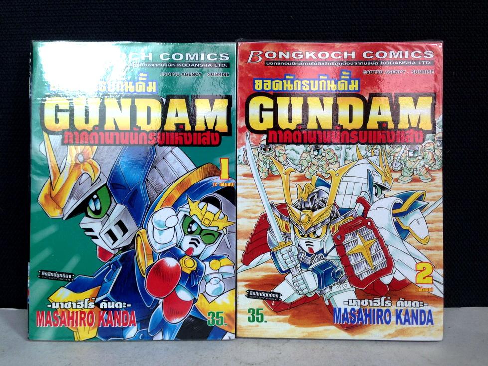 ยอดนักรบกันดั้ม Gundam ภาคตำนานนักรบแห่งแสง 2 เล่มจบ