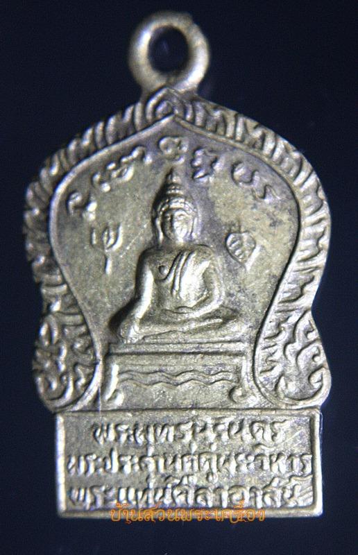 เหรียญพระพุทธนิรันดร พระประธานคู่-คู่พระวิหาร พระแท่นศิลาอาสน์ กะไหล่ทอง