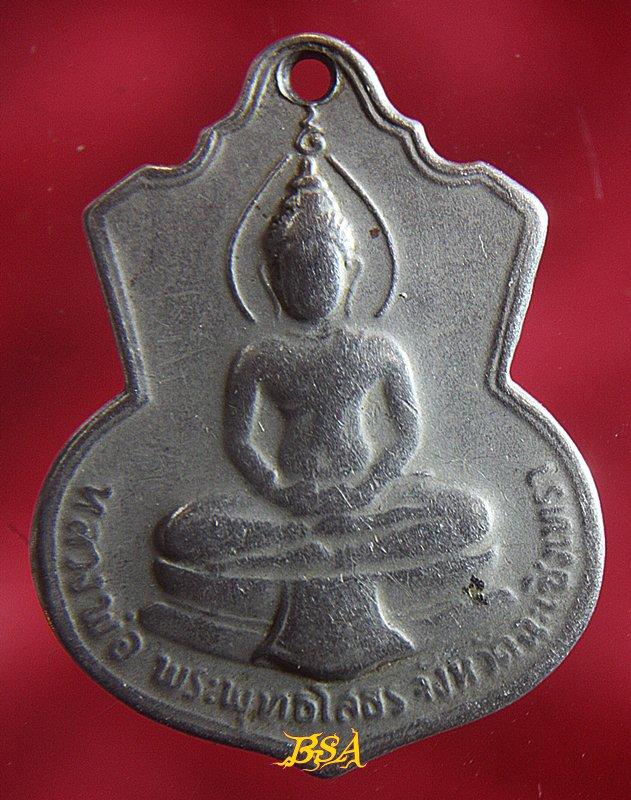 เหรียญหลวงพ่อโสธร หลัง ภปร. ปี 2509