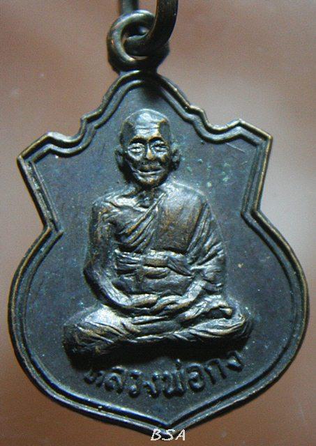 เหรียญหลวงพ่อก๋ง วัดเขาสมอคอน จ.ลพบุรี 2533