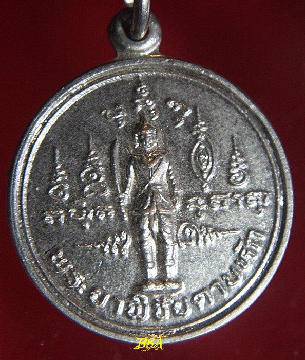 เหรียญพระยาพิชัยดาบหัก ปี 2524