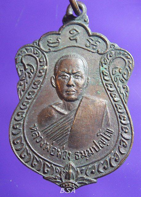 เหรียญหลวงพ่อพ่วง วัดชีแวะ จ.ลพบุรี