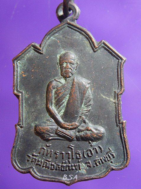 เหรียญพระเทพวรคุณ (อ่ำ ภัทราวุโธ) วัดมณีชลขัณฑ์ จ.ลพบุรี ปี2506
