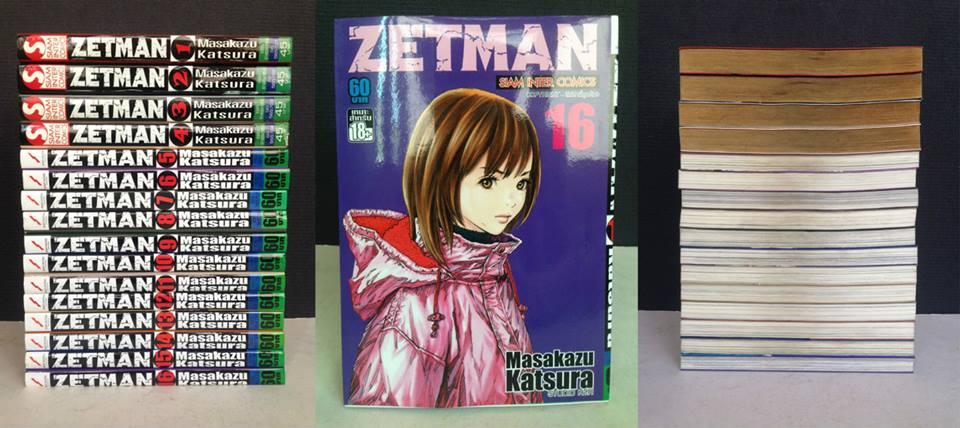 Zetman 1-16