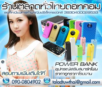 ร้านตลาดทั่วไทยดอทคอม