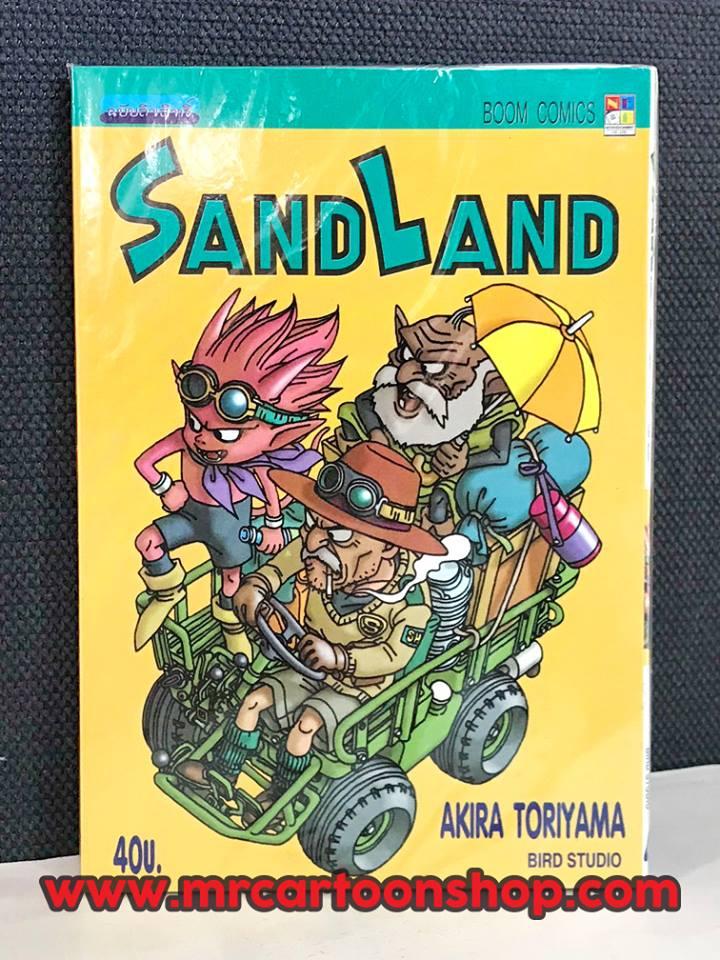 Sandland เล่มเดียวจบ