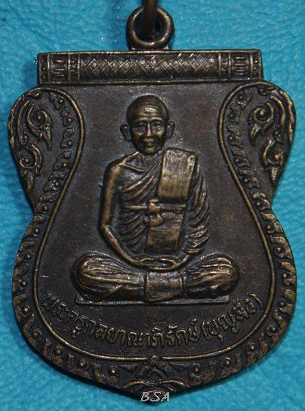 เหรียญเสมาเนื้อทองแดง หลวงพ่อบุญส่ง วัดคลองอ้อมใหญ่ จ.นครปฐม พ.ศ.๒๕๓๗ รุ่น ทำบุญอายุ ๕ รอบ