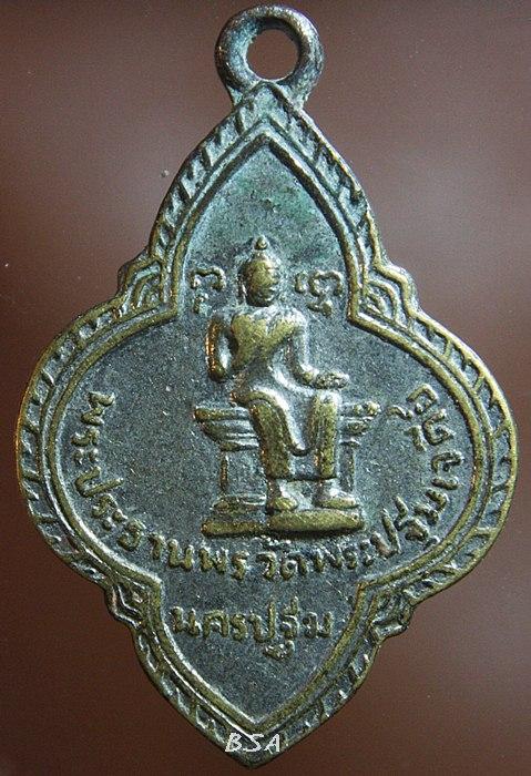 """เหรียญ """"พระประธานพร วัดพระปฐมเจดีย์ จ.นครปฐม"""" พ.ศ.๒๕๑๐"""