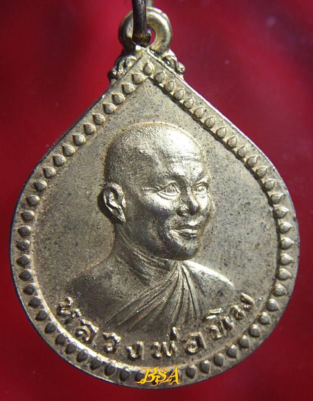 เหรียญหลวงพ่อทิม วัดช้างให้ ปี2520 จ.ปัตตานี