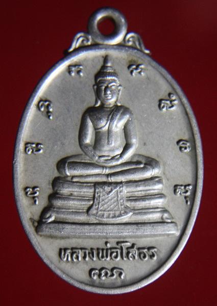 เหรียญ หลวงพ่อโสธร วัดโสธรวรารามวรมหาวิหาร ปี 2530 หลัง พระปรมาภิไธย ย่อ ภ.ป.ร. เนื้ออัลปาก้า