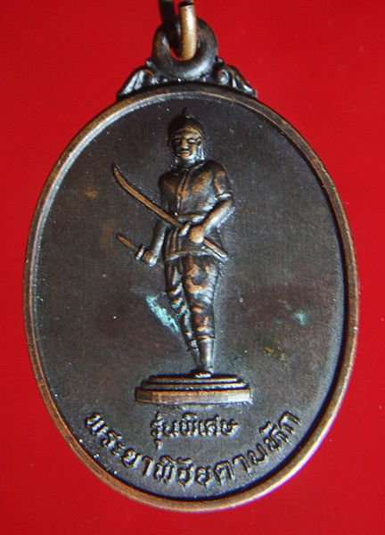 เหรียญพระยาพิชัยดาบหัก อุตรดิตถ์ ปี2536 รุ่นพิเศษ