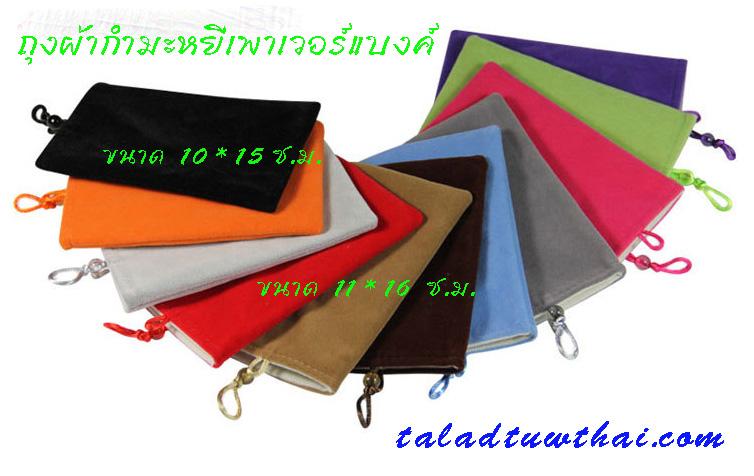 ถุงผ้ากำมะหยี่ใส่มือถือ POWER BANK ขนาด 11 * 16 cm