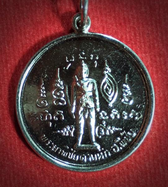 เหรียญพระยาพิชัยดาบหัก จ.อุตรดิษถ์ ปี2521 พิมพ์ใหญ่ ชุบนิเกิ้ล