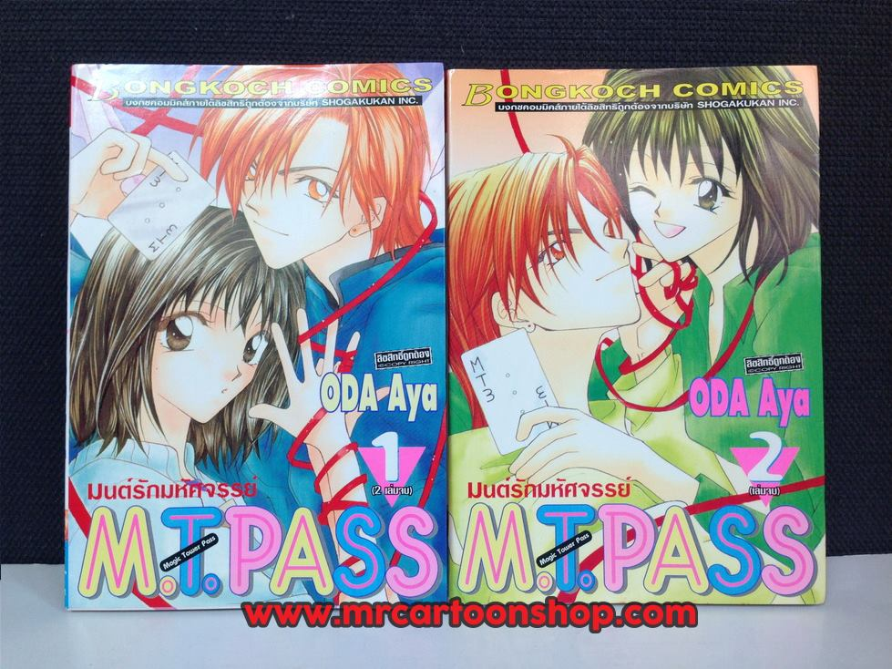 มนต์รักมหัศจรรย์ M.T.Pass 2 เล่มจบ