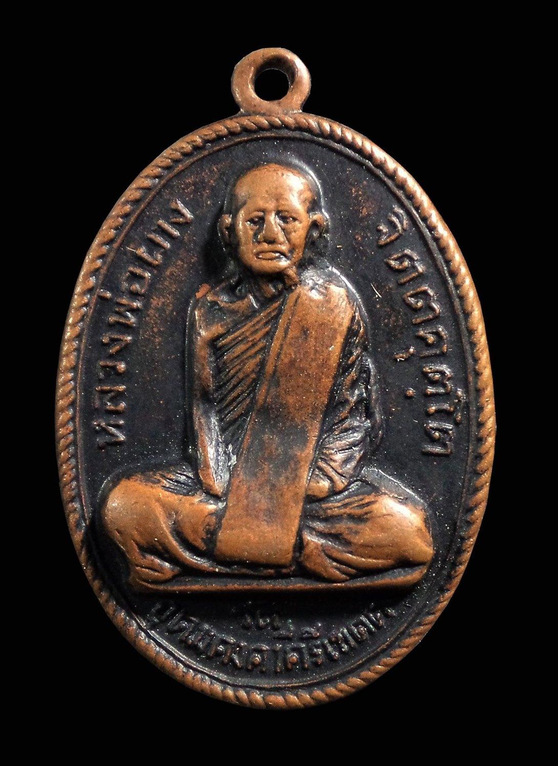 เหรียญหลวงพ่อผาง วัดคงคาอุดมคีรีเขต จ.ขอนแก่น ปี 2512