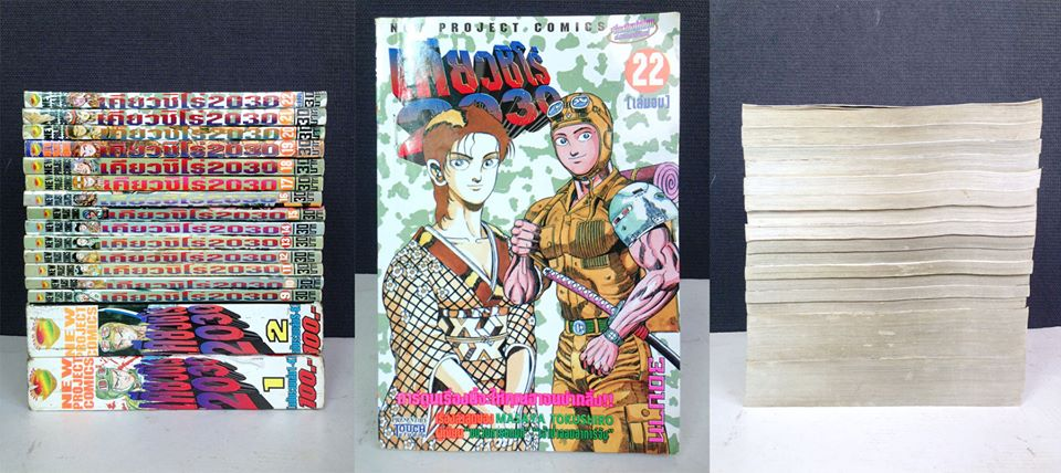 เคียวชิโร่ 2030 เล่ม 1-22 จบ