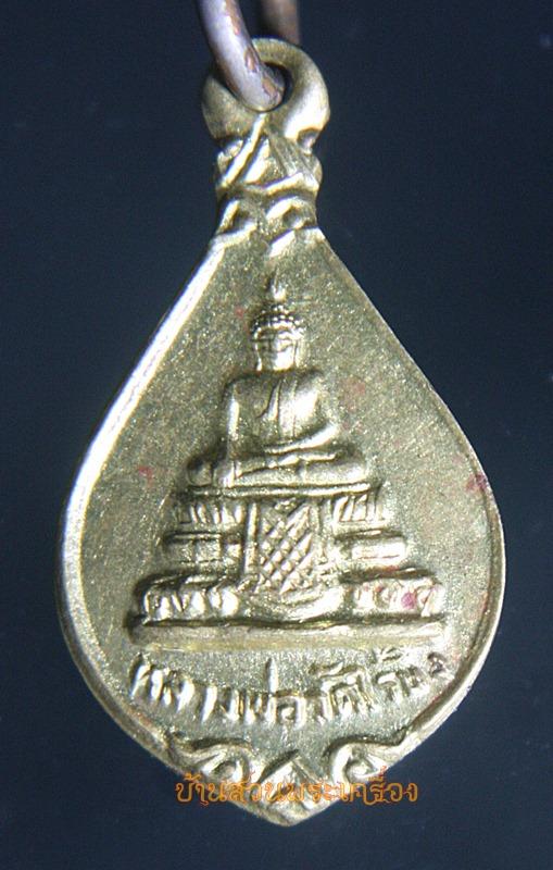 เหรียญตุ้มหู หลวงพ่อวัดไร่ขิง เนื้อทองฝาตร สร้างปี 2527