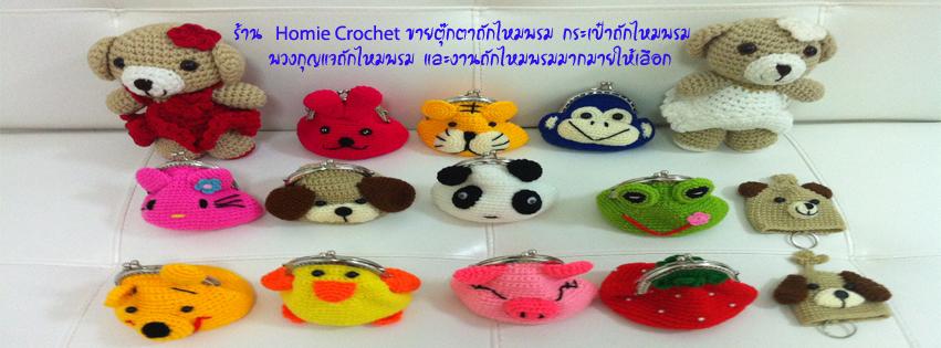 ร้าน Homie Crochet ขายตุ๊กตาถักไหมพรม กระเป๋าถักไหมพรม พวงกุญแจถักไหมพรม