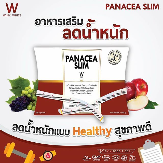 พานาเซีย สลิม ลดน้ำหนัก PANACEA SLIM