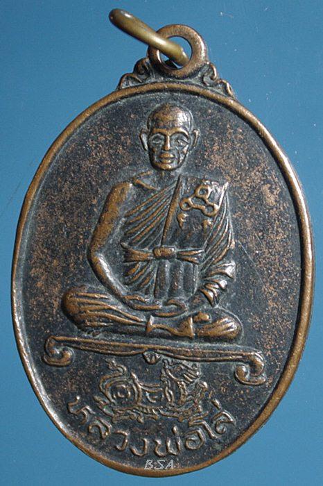 เหรียญเนื้อทองแดง หลวงพ่อโล่ วัดบางพึ่ง จ.ลพบุรี พ.ศ.๒๕๓๕