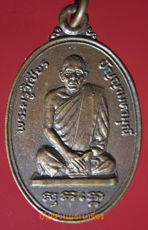 เหรียญพระครูวิเชียร วัดพระยาปันแดน อุตรดิตถ์