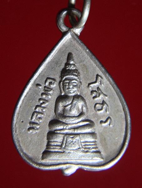 เหรียญพระพุทธโสธร พิมพ์ใบโพธิ์เล็ก เนื้ออัลปาก้า พ.ศ. 2515