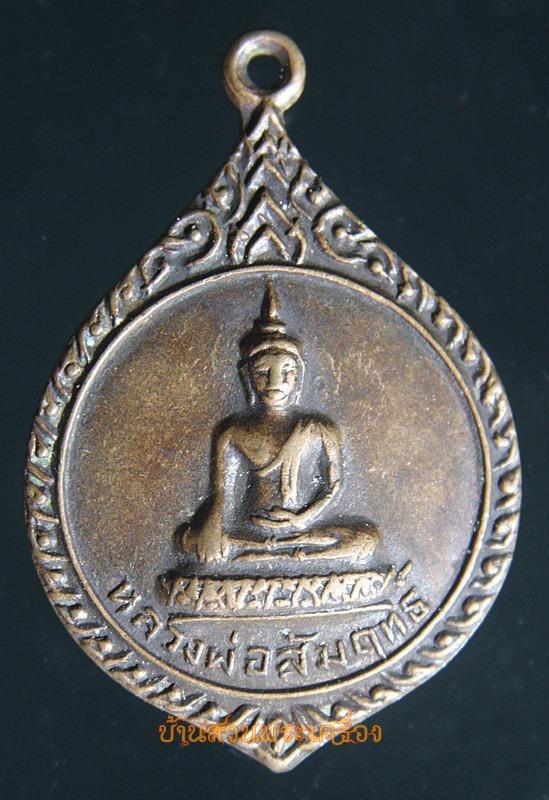 เหรียญ หลวงพ่อสัมฤทธิ์ หลังหลวงพ่อ ป.ยติมณี วัดจินดาราม นครปฐม