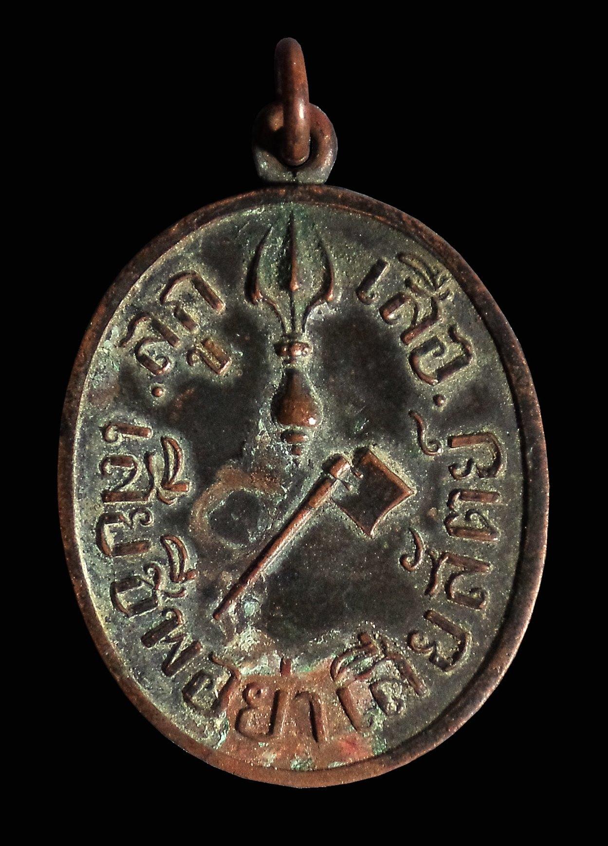 เหรียญศิลป์ลูกเสือ(ทําสวน) สำหรับพระราชทานลูกเสือที่สำเร็จวิชาชีพทําสวน ในสมัยสมเด็จพระปกเกล้าเจ้าอยู่หัว (ร.7) ขอบข้างกระบอก หูเชื่อม