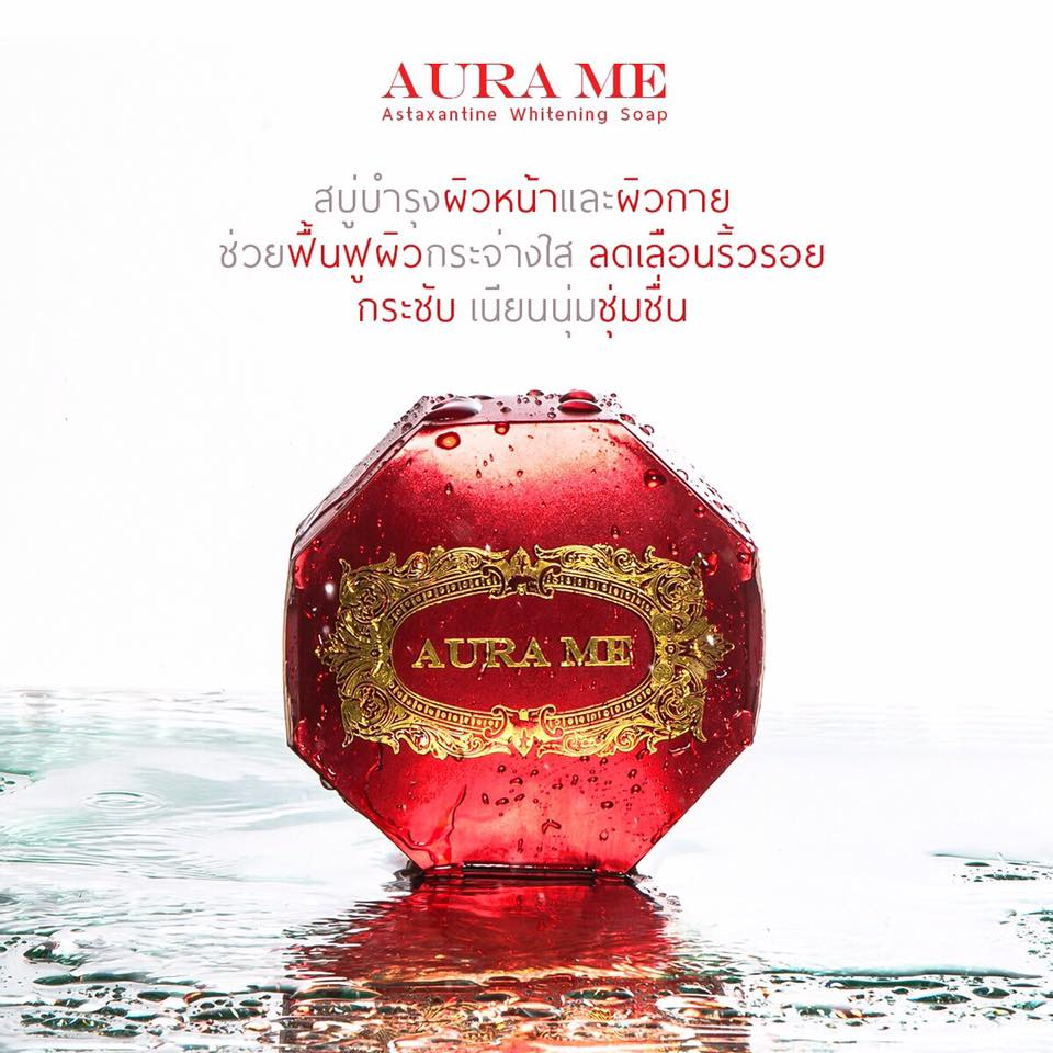 สบู่ Aurame Astaxanthin whitening soap