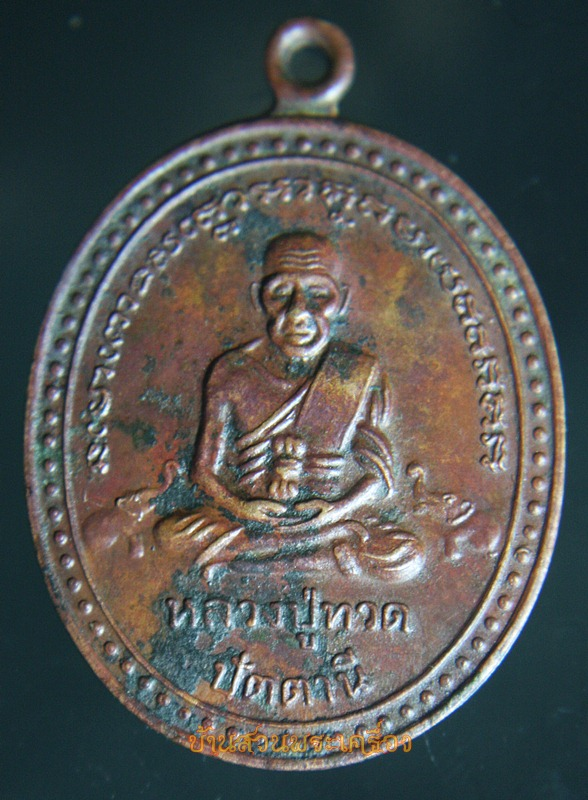 เหรียญหลวงปู่ทวด เนื้อทองแดง ปี2539 วัดเกาะแก้วอรุณคาม จ.สระบุรี